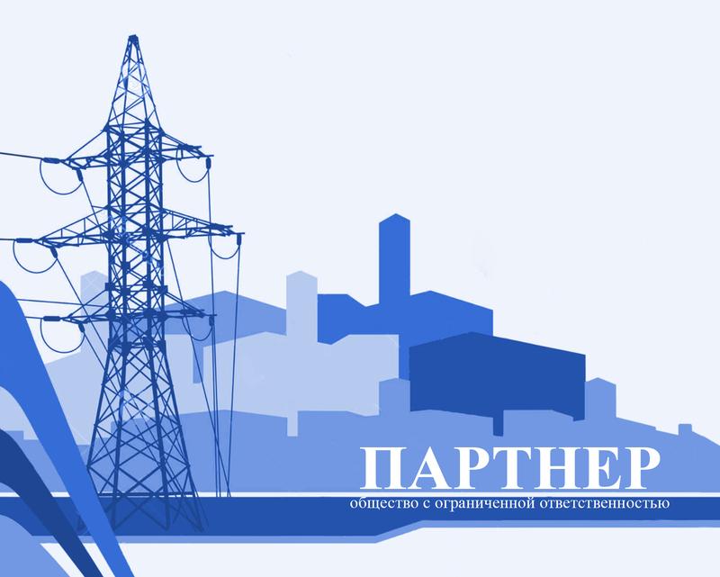ПАРТНЕР ООО -